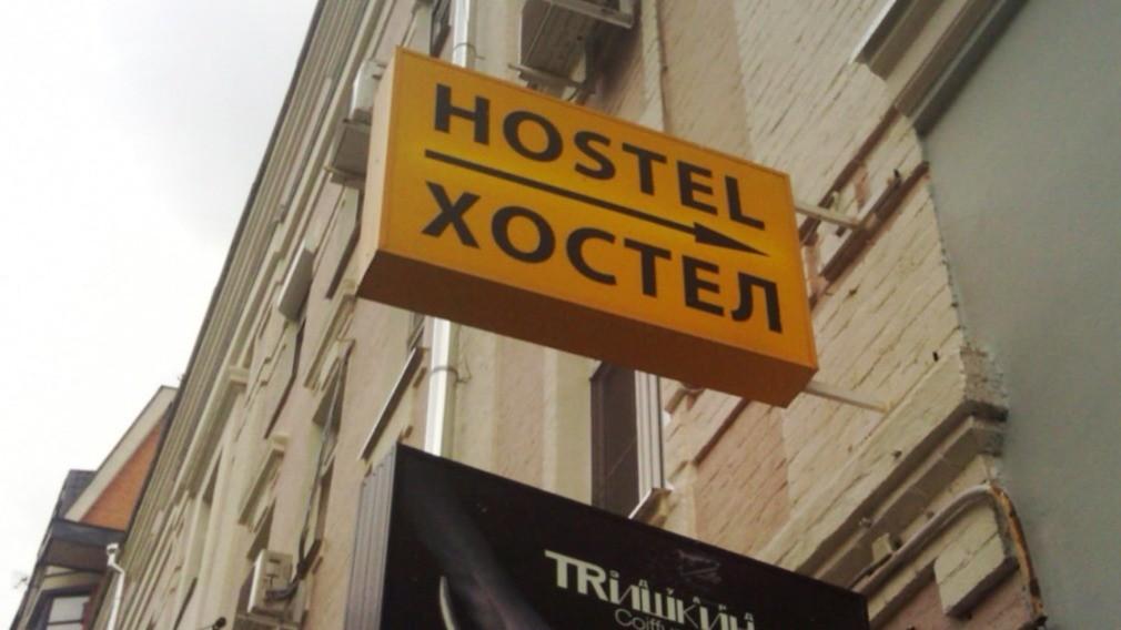 Запрет на хостелы в МКД вступит в силу 1 октября 2019 года