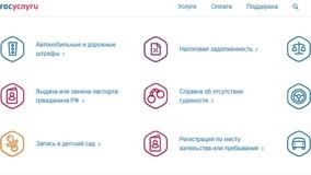 ФАС разрешила размещать на квитанциях информацию о сайте Госуслуги