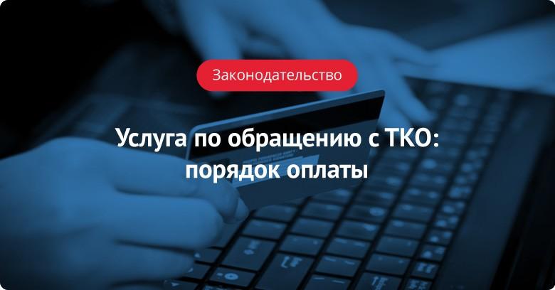 Услуга по обращению с ТКО: порядок оплаты