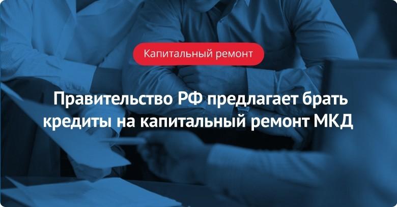 может ли тсж взять кредит в банке квартиры в москве ипотека без первоначального взноса