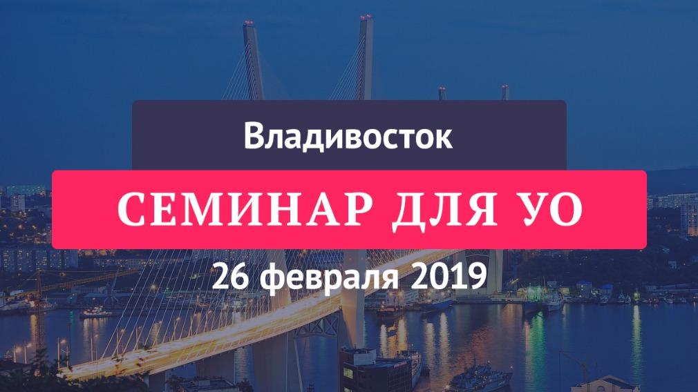 «Практики эффективного управления МКД – 2019» во Владивостоке