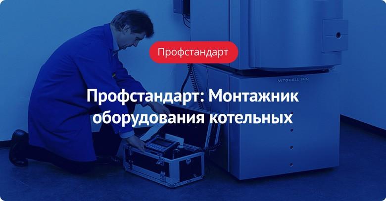 Профстандарт: Монтажник оборудования котельных