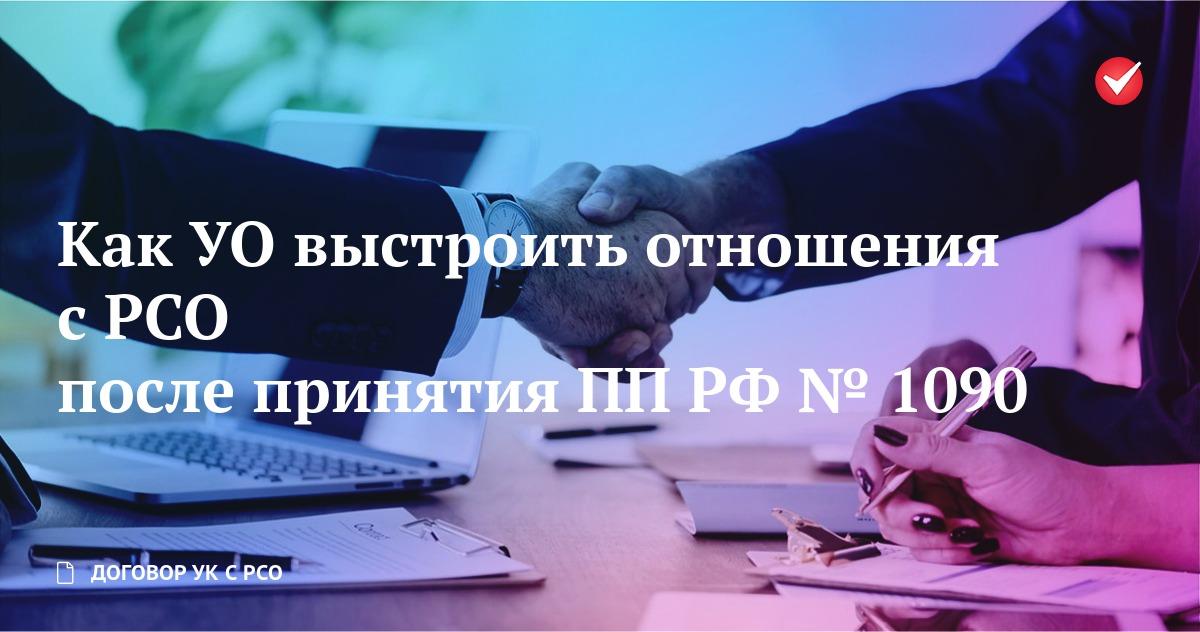 Договор управляющей организации с ресурсоснабжающей организацией