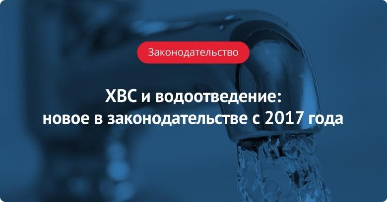 ХВС и водоотведение: новое в законодательстве c 2017 года