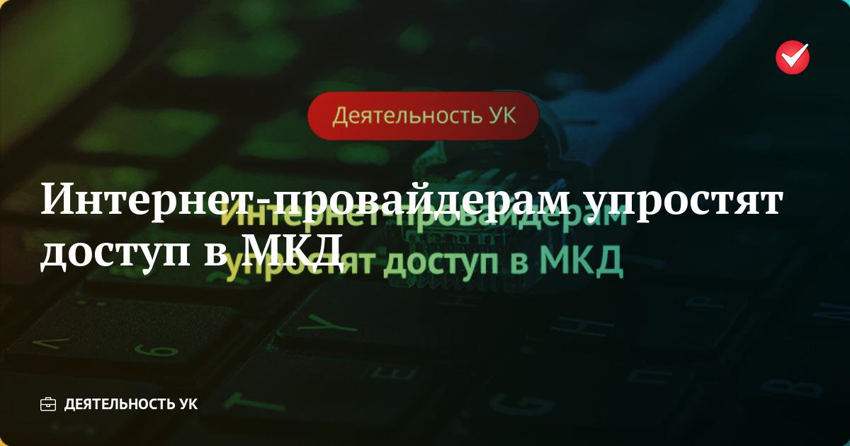ВС РФ обязал провайдера заплатить за монтаж оборудования в доме