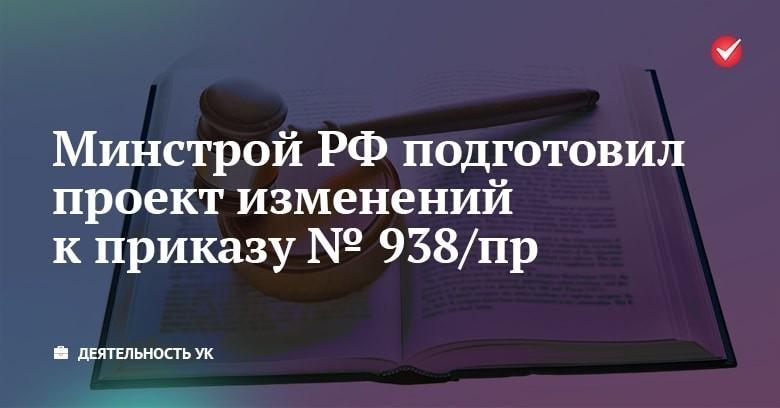 Минстрой РФ подготовил проект изменений к приказу № 938/пр