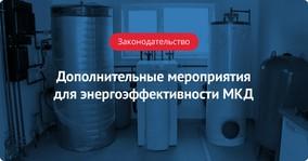 Дополнительные мероприятия для энергоэффективности МКД