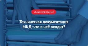 Техническая документация МКД: что в неё входит?