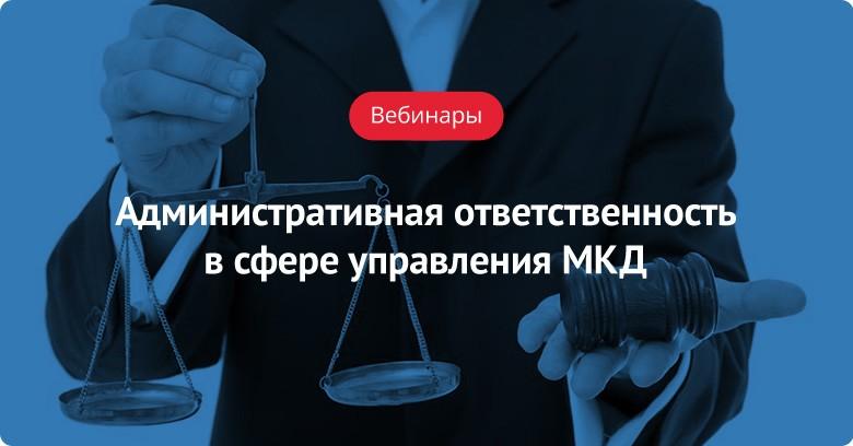 Пост-релиз вебинара «Административная ответственность в сфере управления МКД»