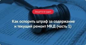 Как оспорить штраф за нарушение правил содержания и текущего ремонта МКД (часть 1)