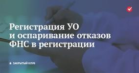 Регистрация УО и оспаривание отказов ФНС в регистрации