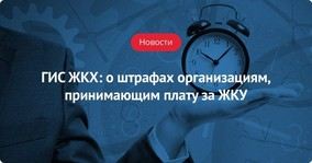 ГИС ЖКХ: о штрафах организациям, принимающим плату за ЖКУ