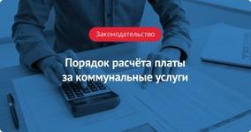 ПП РФ 1498: порядок расчёта платы за коммунальные услуги