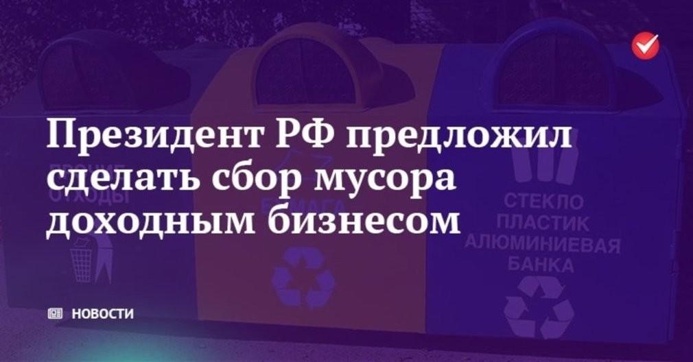 Президент РФ предложил сделать раздельный сбор мусора доходным бизнесом