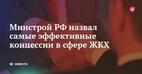 Минстрой РФ назвал самые эффективные концессии в сфере ЖКХ