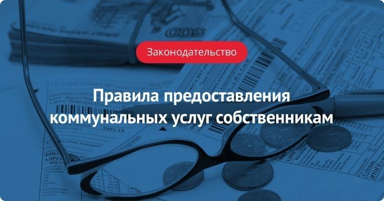 ПП РФ 1498: Правила предоставления коммунальных услуг собственникам помещений