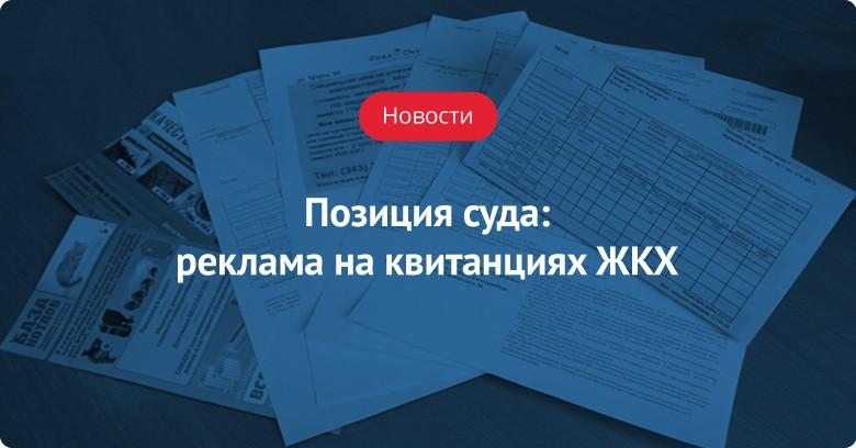Позиция суда: реклама на квитанциях ЖКХ