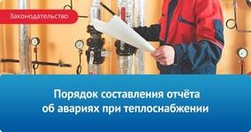Порядок составления отчёта об аварийных ситуациях при теплоснабжении