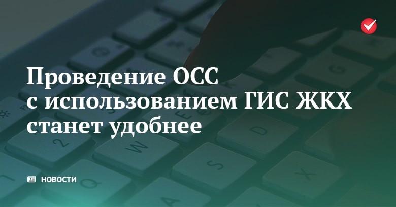 Проведение ОСС с использованием ГИС ЖКХ станет удобнее