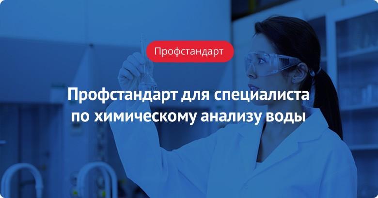 Профстандарт: Специалист по химическому анализу воды