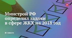 Минстрой РФ определил приоритеты и задачи в сфере ЖКХ на 2018 год