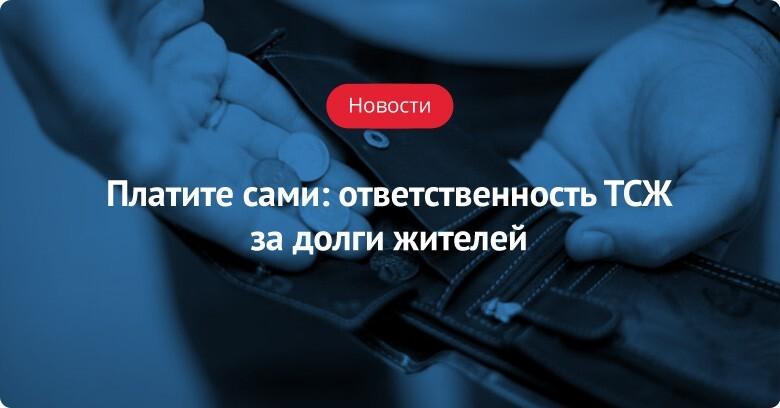 Платите сами: ответственность ТСЖ за долги жителей
