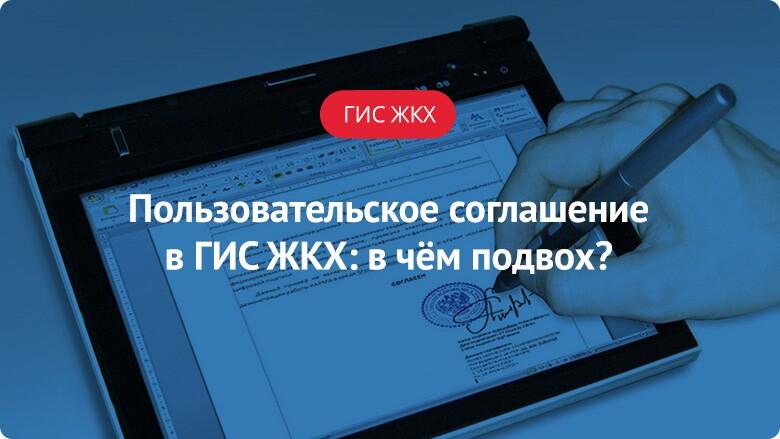 Пользовательское соглашение в ГИС ЖКХ: в чём подвох?