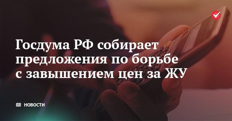 Госдума РФ собирает предложения по борьбе с завышением цен за жилищные услуги