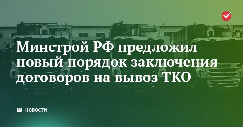 Минстрой РФ предложил новый порядок заключения договоров на вывоз ТКО