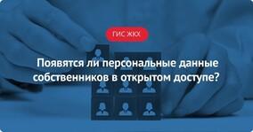 Появятся ли персональные данные собственников помещений в МКД в открытом доступе?