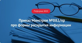 Приказ министерства строительства 882 пр от 22. 12. 2014 г.