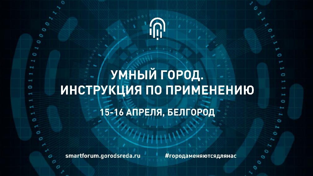 Всероссийский форум «Умный город: Инструкция по применению»