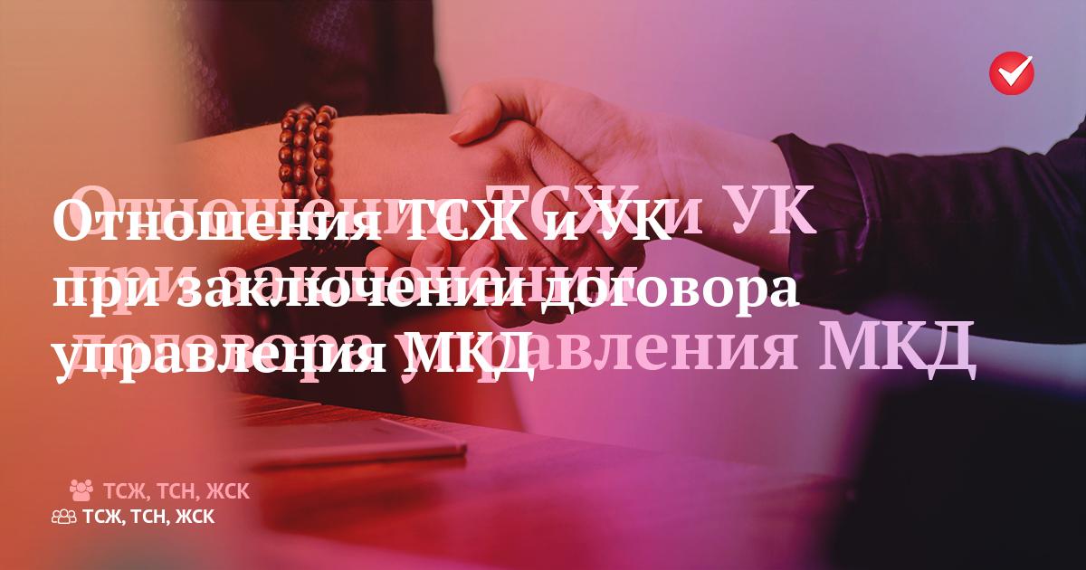 Договор управления многоквартирным домом с ТСЖ