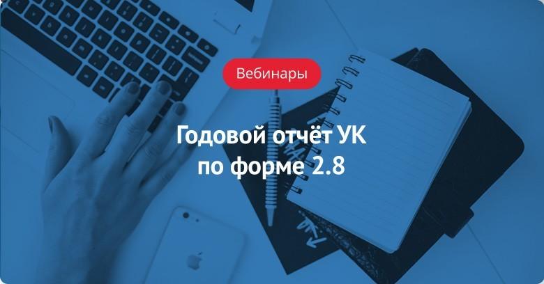Пост релиз вебинара Годовой отчёт УК по форме Блог  Пост релиз вебинара Годовой отчёт УК по форме
