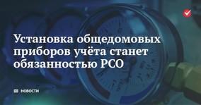 Установка общедомовых приборов учёта станет обязанностью РСО