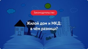 МКД и жилой дом: разбираемся, в чём разница