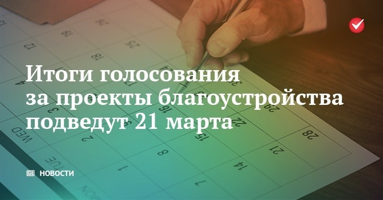 Итоги голосования за проекты благоустройства подведут 21 марта