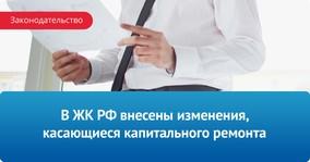 Жилищный кодекс РФ: внесены изменения, касающиеся капитального ремонта
