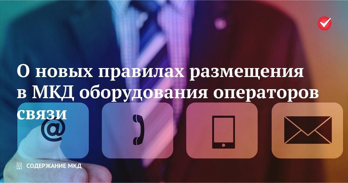 О новых правилах размещения в многоквартирных домах оборудования операторов связи || Доступ к коммуникациям в квартире закон