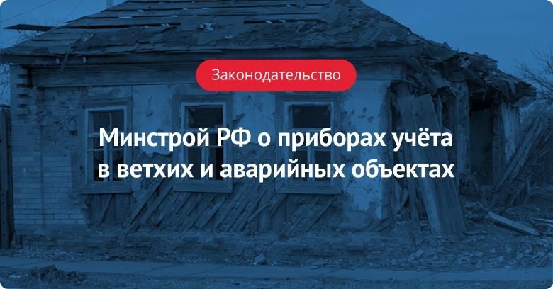 Минстрой РФ о приборах учёта в ветхих и аварийных объектах