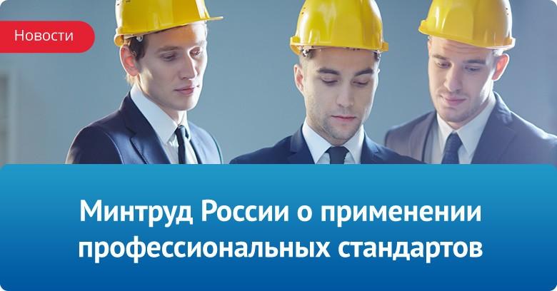 Минтруд России о применении профессиональных стандартов