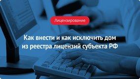 Как внести и как исключить дом из реестра лицензий субъекта РФ