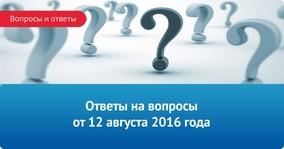 Ответы на вопросы от 12 августа 2016 года