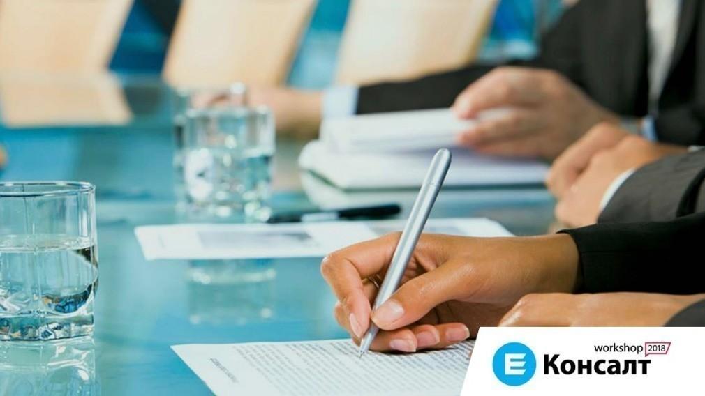 Workshop Е-Консалт для ЖКХ-компаний пройдёт в мае в Екатеринбурге