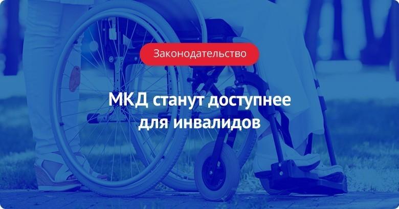 Жилые помещения и общее имущество МКД станут более доступны для инвалидов