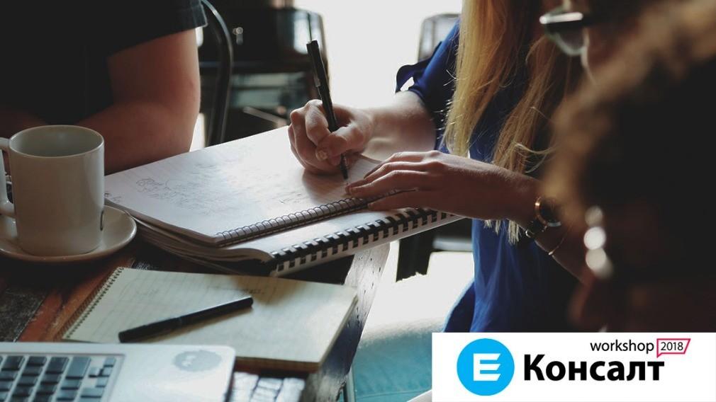 16 ноября в Екатеринбурге пройдет четвёртый ЖКХ-воркшоп «Е-Консалт»