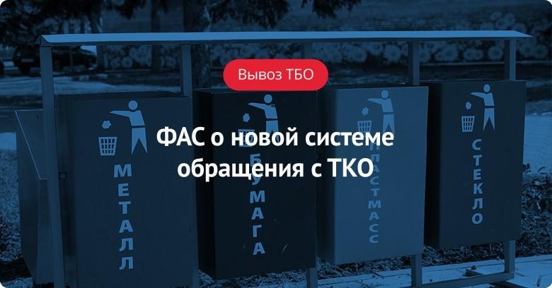 ФАС о новой системе обращения с ТКО