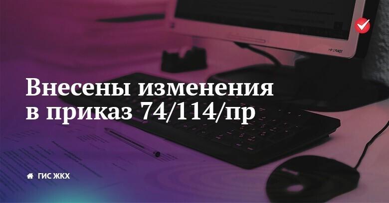 Внесены изменения в приказ 74/114/пр