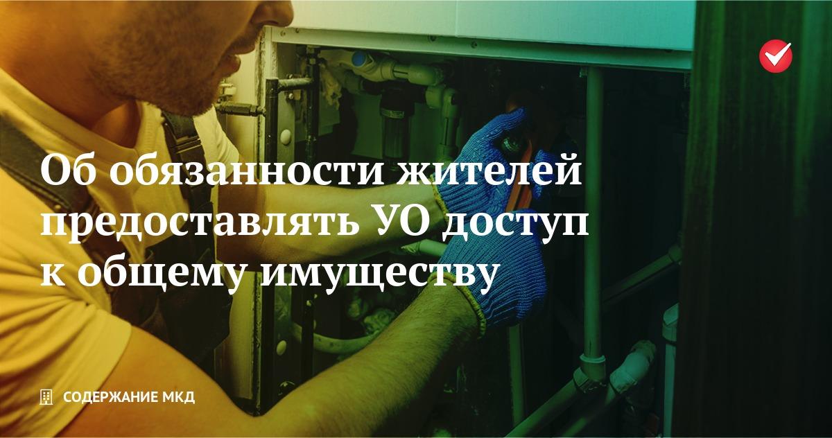 С 1 марта меняется порядок взаимодействия УК с собственниками квартир в МКД