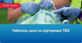 Профстандарт: Работник цеха по сортировке ТБО